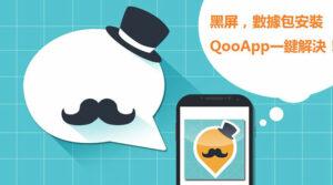 QooApp Solusi Bermain Game Region Lock!